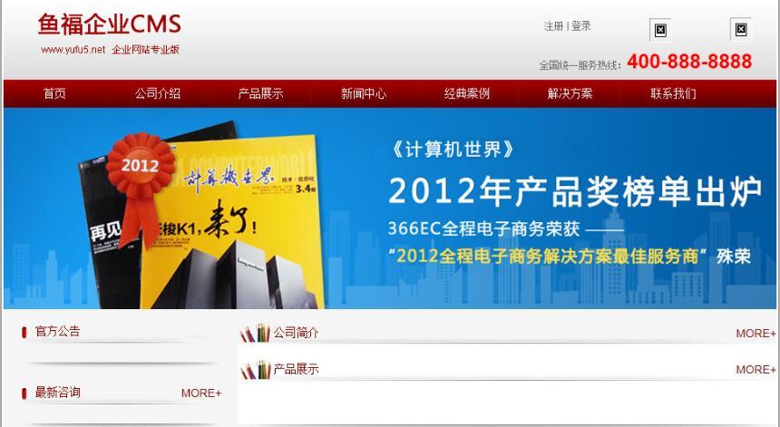 鱼福企业网站系统
