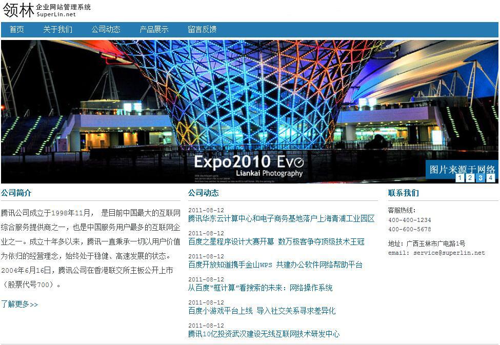 领林企业网站管理系统