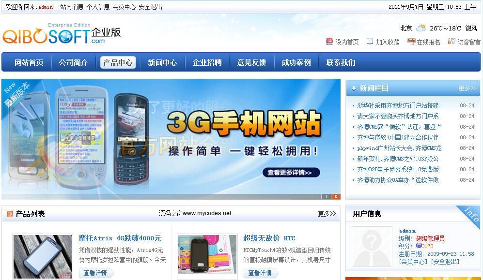 齐博企业网站系统源码