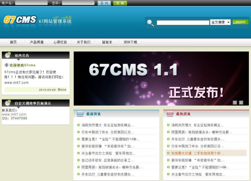 六七企业网站管理系统源码