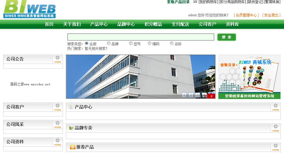 BIWEB电脑商城站源码