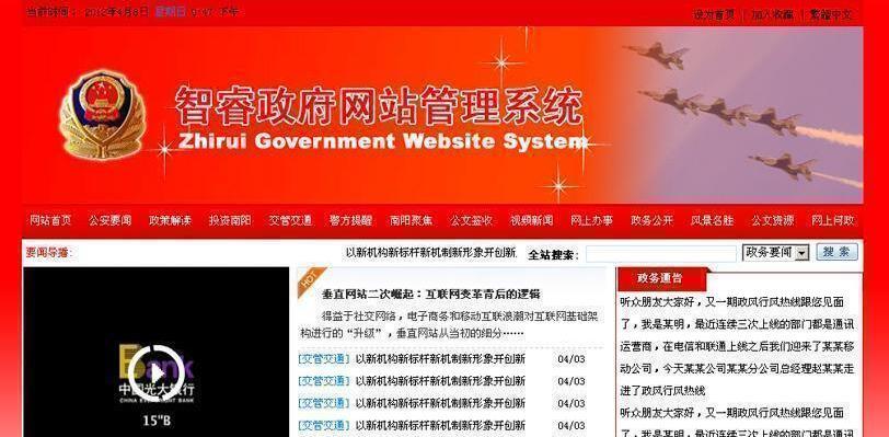 智睿政府网站管理系统源码