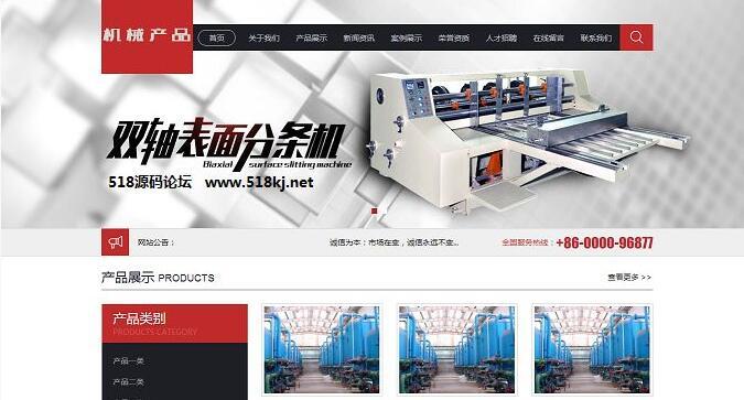 机械轴承电子产品类网站源码