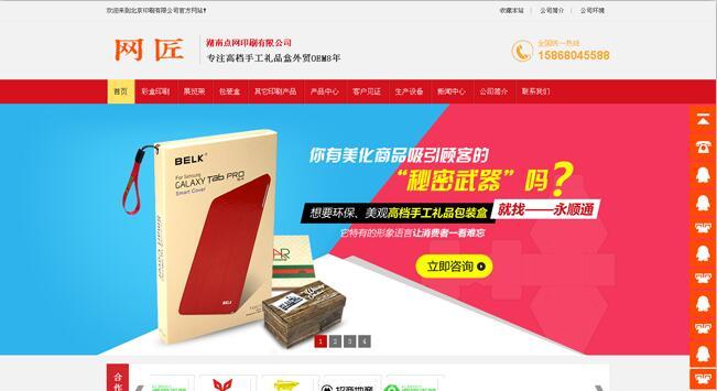 营销型印刷品包装企业网站织梦源码