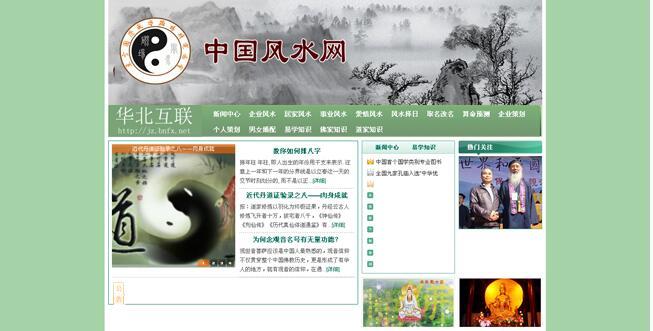 中国风水网织梦源码