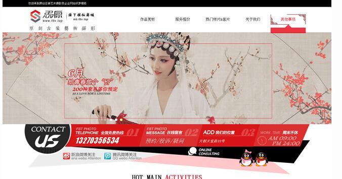 古装艺术摄影类企业网站源码