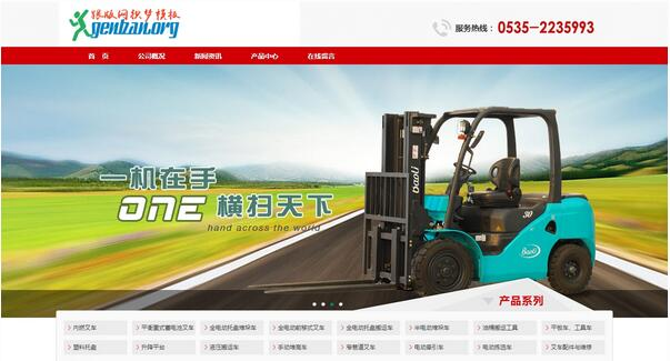 红色宽屏机械设备叉车产品网站