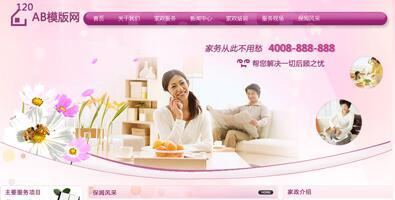 粉红色家政服务类网站源码