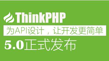 ThinkPHP5.0完整版