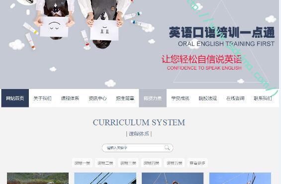 简洁大气教育培训行业网站源码下载(带手机数据同步)