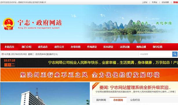 宁志政府网站管理系统简洁宽屏 v7.4.25