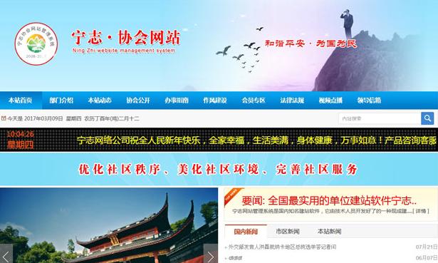 宁志协会团体门户网站系统 v7.4.1宽屏版