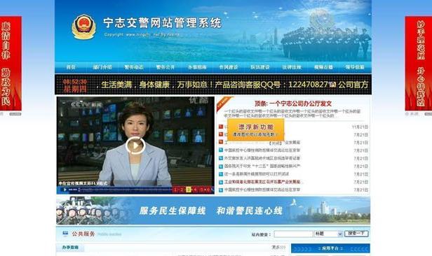 宁志交警队网站管理系统-蓝色模板 v7.3.24