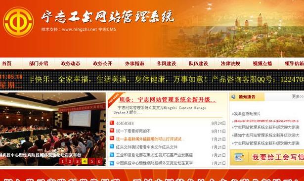 宁志工会网站管理系统 v6.10