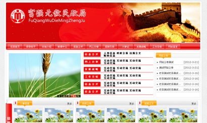 汇成民政部门建站CMS系统 v3.1