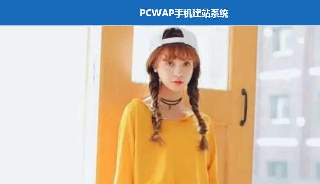PCWAP手机PC网站信息管理系统 1.4.0