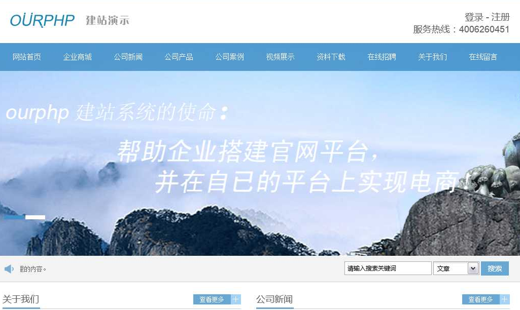 OurPHP傲派企业电商建站系统 1.7.1