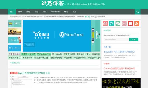 WordPress扁平主题Yusi1.0