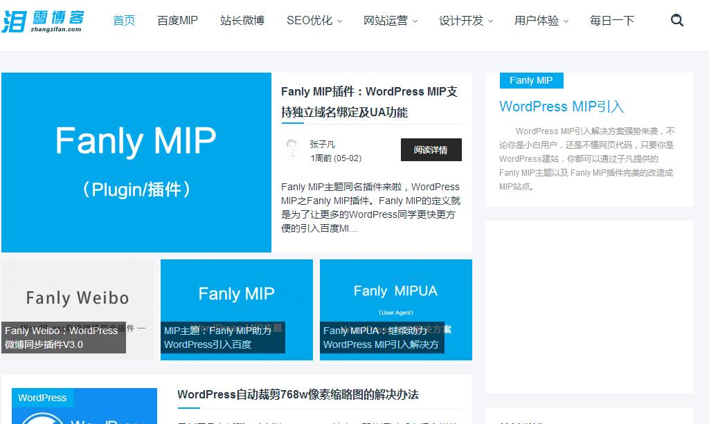 一款简朴的WordPress主题TSimple v1.1