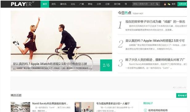 清爽简约的discuz门户模板Player 玩 GBK v1.2商业版