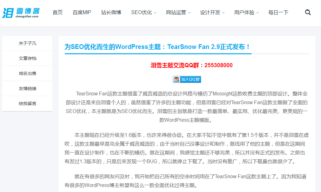 WordPress SEO主题TearSnow Fan v2.9