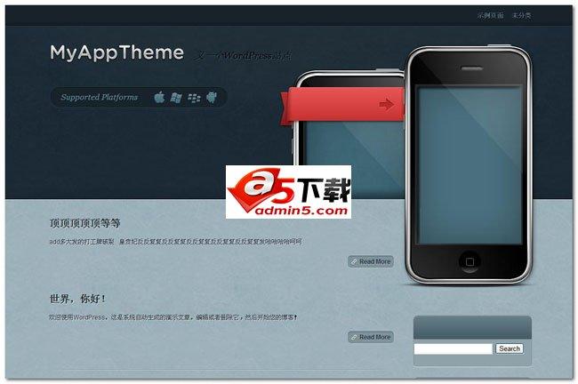 wordpress:恰拍贷款助手 手机app主题 v2.5