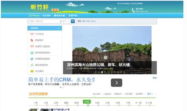 discuz旅游社区主题网站模板 GBK免费下载