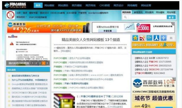 站长下载网站PHPCMSV9模板