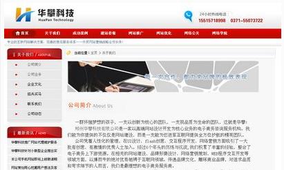 红色建站公司网络工作室网站PHPCMS模板