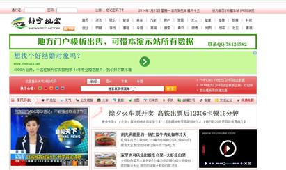 静宁视窗地方门户网站PHPCMS模板