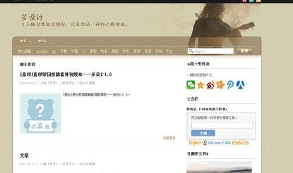 仿新浪博客页面帝国CMS模板