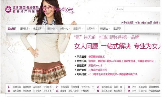 PHPCMS仿雅安恒博医院网站模板