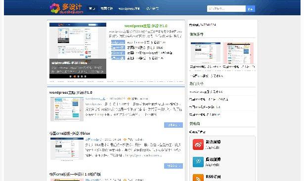 蓝色大气帝国CMS博客网站模板