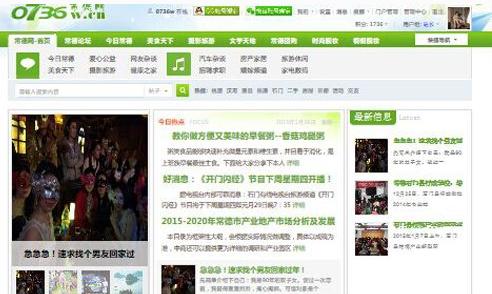 Discuz X3.2周末设计都市门户网站模板