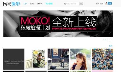 Discuz仿网易摄影图片网站模板商业版 大气设计+图片瀑布流+清新简洁