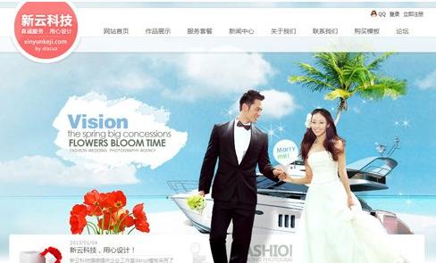 Discuz高端婚嫁婚纱摄影企业网站模板