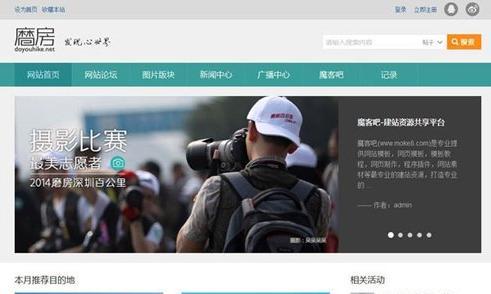 Discuz X3.1仿磨房网户外旅游网站模板