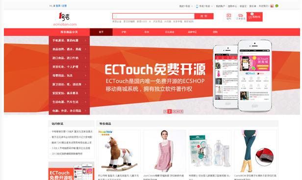ECSHOP最新仿1号店综合商城网站源码 V2015