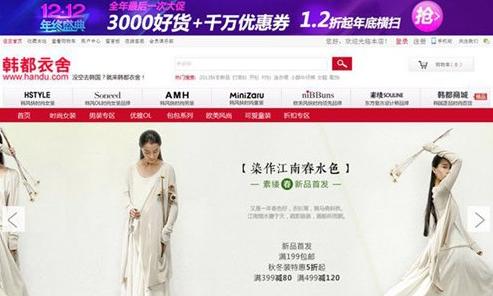 ECSHOP模板堂仿韩都衣舍2014最新豪华版+专题频道页面功能