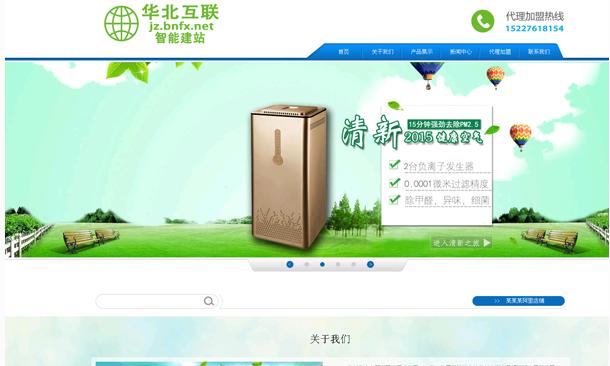 织梦DEDECMS蓝色宽屏环保产品企业网站模板