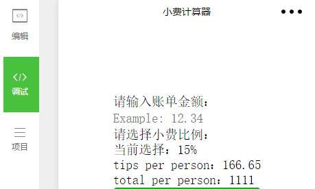微信小程序消费计算器demo完整源码