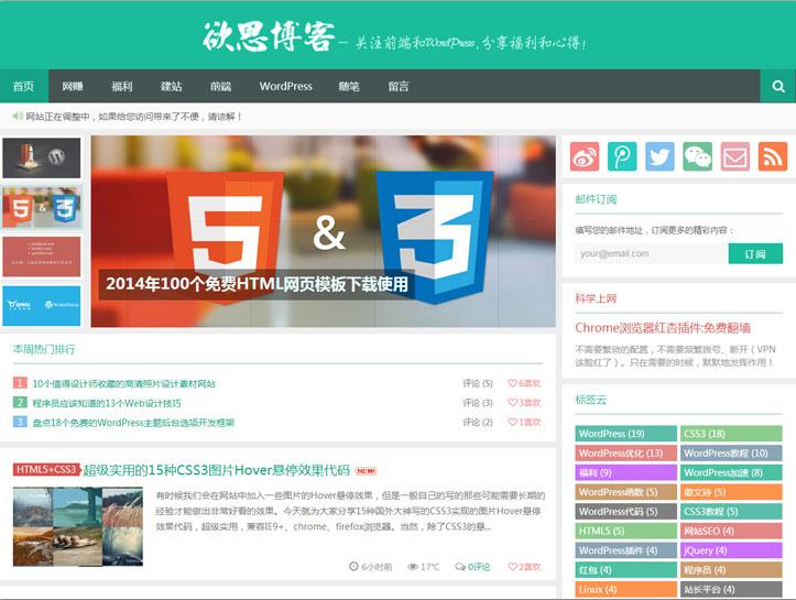 wordpress全屏扁平化yusi主题