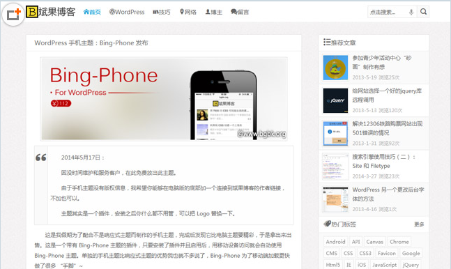 WP移动设备Bing-Phone主题