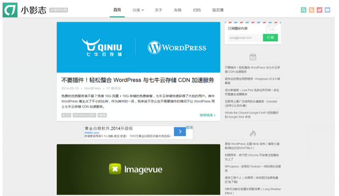 wordpress清新Minty主题