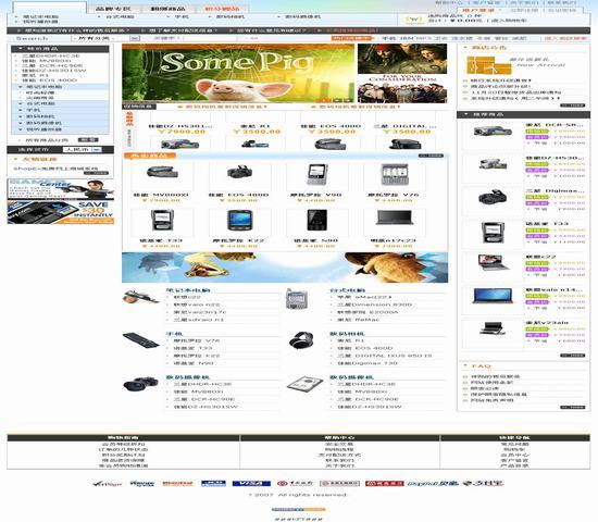 ShopEx 流光溢彩模板