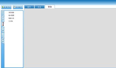 蓝色简洁用户管理后台模板