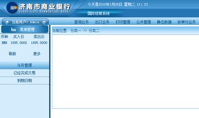 蓝色银行结算系统模板