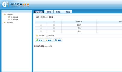 电子商务平台后台管理模板