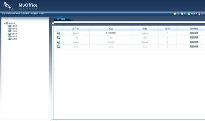 MyOffice办公系统模板