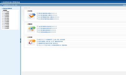 医院信息化管理系统模板